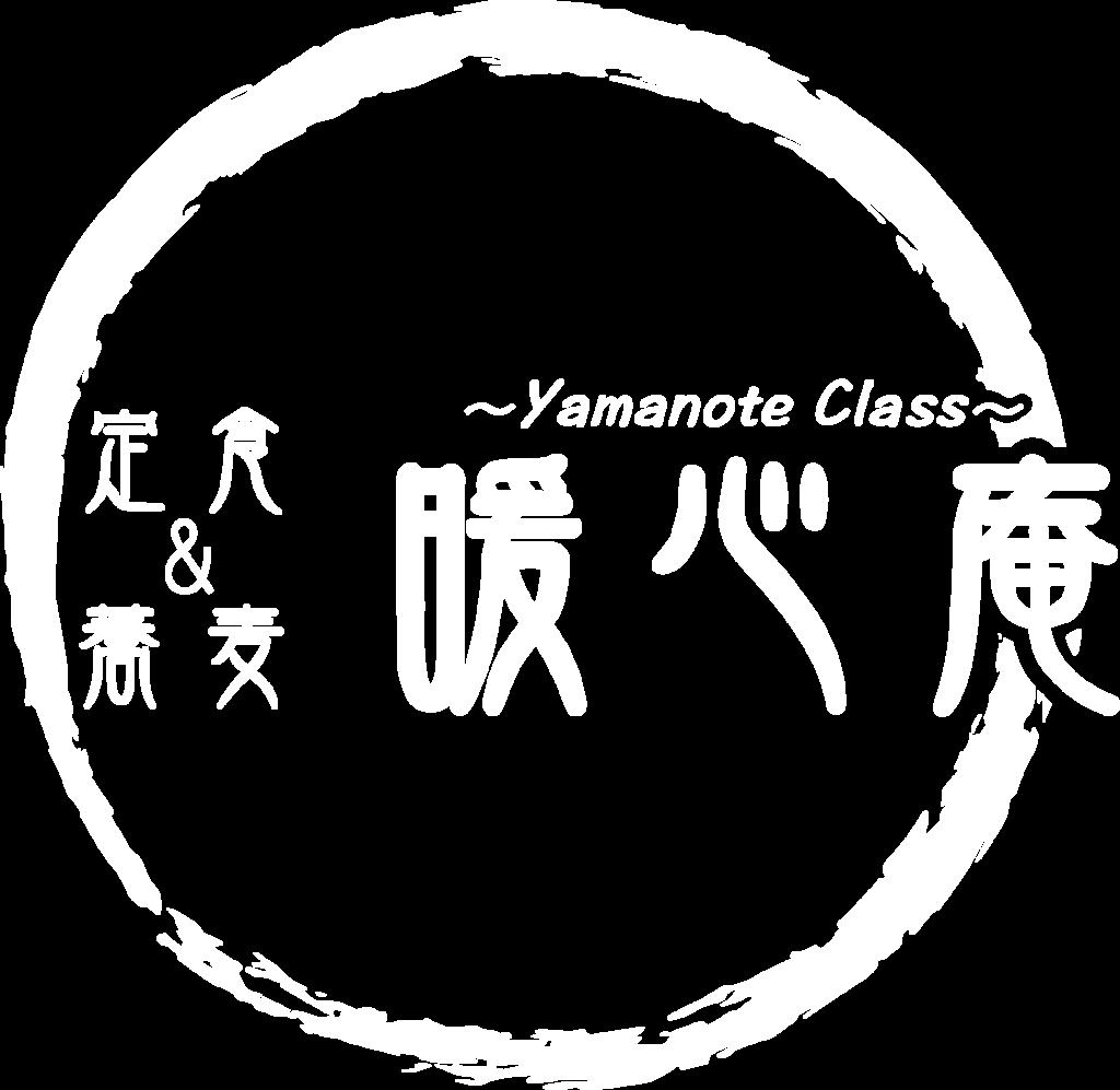 Yamanote Class 暖心庵
