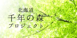 北海道千年の森プロジェクト