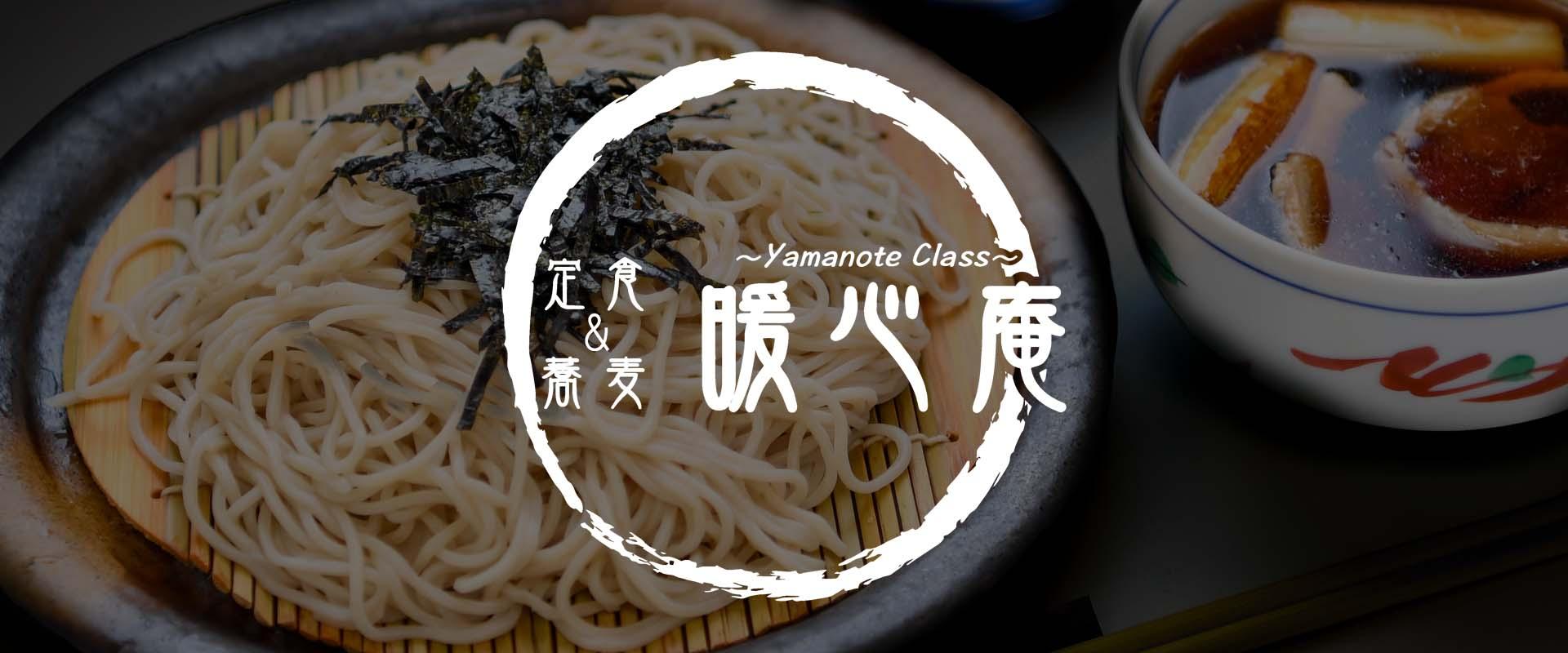 蕎麦&定食 暖心庵